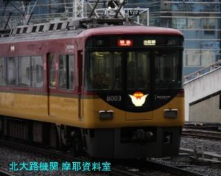 京阪本線の花形8000の並び 2
