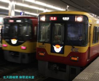 京阪本線の花形8000の並び 3