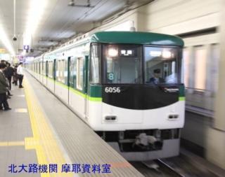 京阪本線の花形8000の並び 6