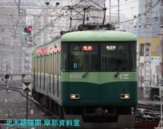 京阪本線の花形8000の並び 7
