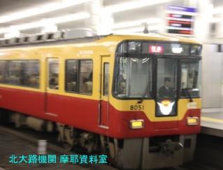 京阪本線の花形8000の並び 8