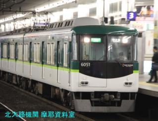 京阪本線の花形8000の並び 9