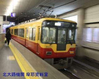 京阪本線の花形8000の並び 10