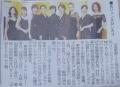 朝日の夕刊19日