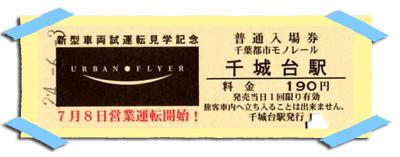 切符032