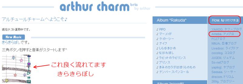 Smooch☆初心者でもブログカスタム挑戦!ピグ・闘病日記