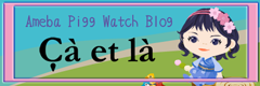 Caetla <そこかしこ>