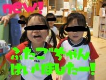 ハルKARAの量産型お尻テポドン夢日記-ふたごちゃん
