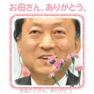 $ハルKARAの量産型お尻テポドン夢日記-フリーメーソン鳩山由紀夫