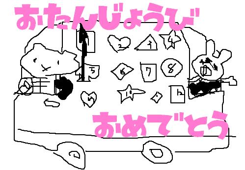 ハルKARAの量産型お尻テポドン夢日記-保育園誕生表壁紙無料ダウンロード