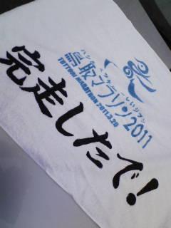 ハルKARAの量産型お尻テポドン夢日記-鳥取マラソン2011結果記録一覧表
