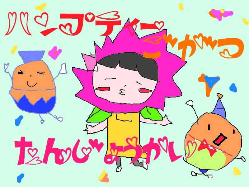 ハルKARAの量産型お尻テポドン夢日記-誕生会壁面型紙児童ポルノ無料ダウンロード