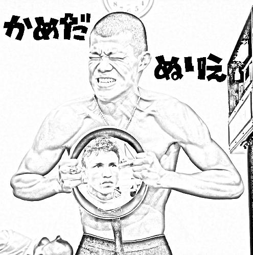 ハルKARAの量産型お尻テポドン夢日記-亀田興毅ピグ画像居場所