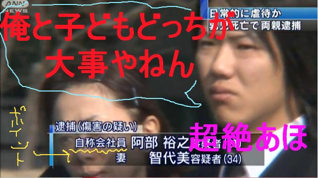 ハルKARAの量産型お尻テポドン夢日記-大阪3ヶ月乳児死亡虐待事件アホの阿部裕之逮捕画像
