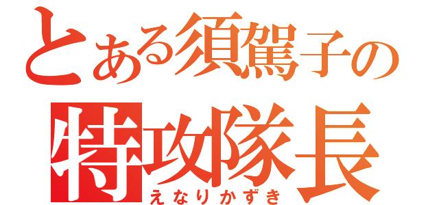 ハルKARAの量産型お尻テポドン夢日記-渡る世間は鬼ばかりキャスト
