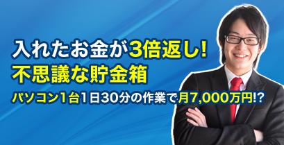 3000円を1万円 3倍返し!