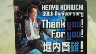 Thank you For you 堀内賢雄!