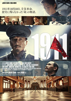 1911 DVD