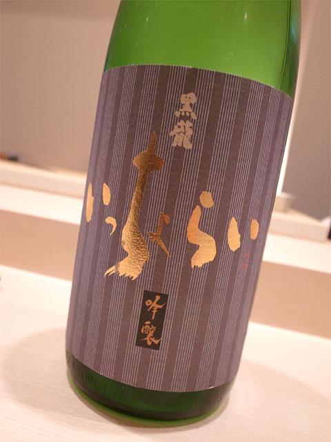 131101鮨紺乃-黒龍