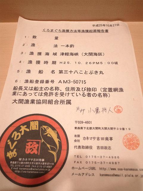 131101鮨紺乃-大間マグロ証明書