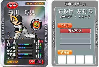 10藤川SP