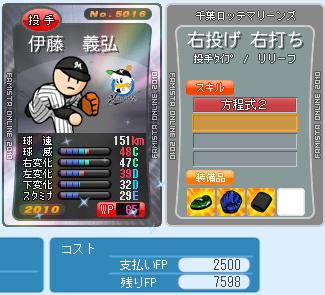 10伊藤SPスキルアップ