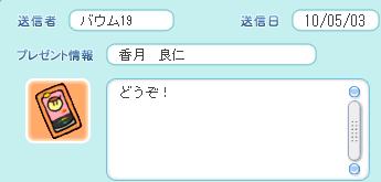 バウム19さんよりプレ!m(_ _)m