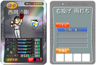 10西岡SP先頭打者3