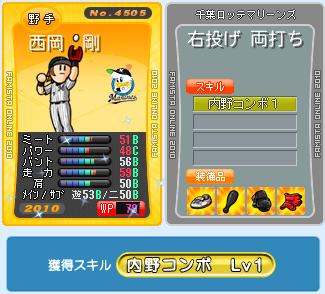 10西岡N内野コンボ1
