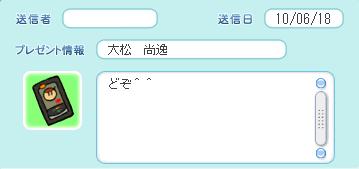 チョコさんより大松SPプレm(_ _)m