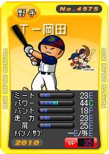 T-岡田はT-REXからなんだって。