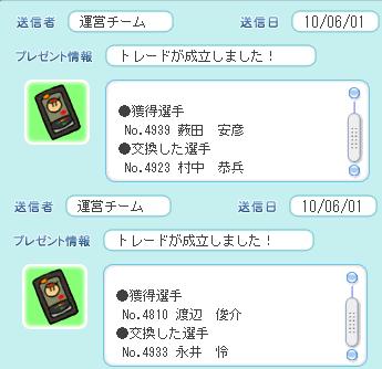 薮田俊介久々トレ成立