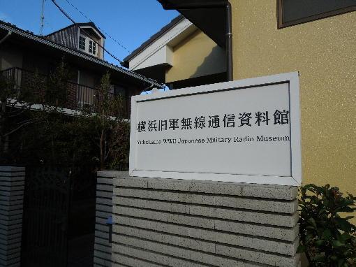 横浜旧軍無線通信資料館
