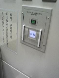 0.起動スイッチ