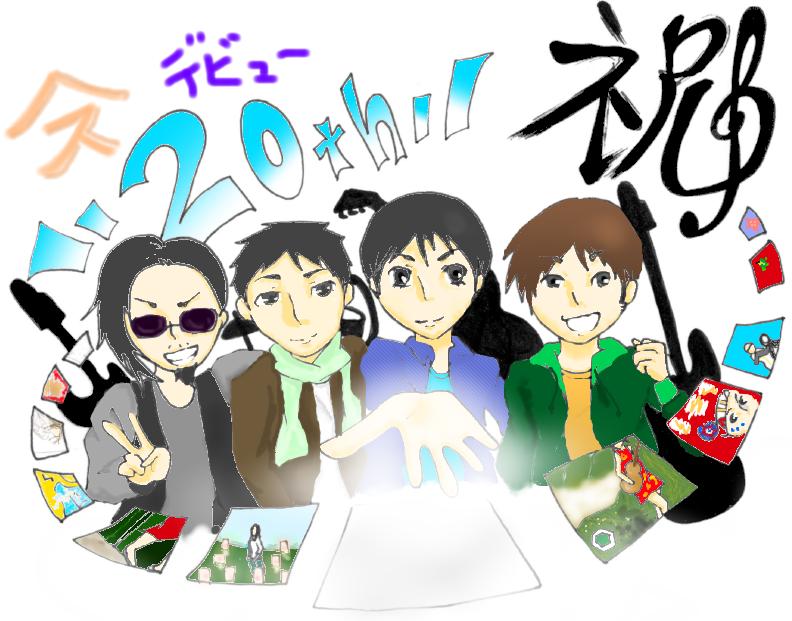 祝!20周年!