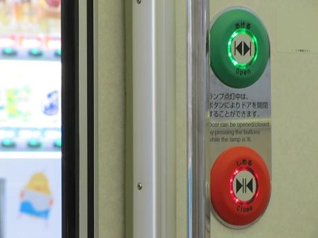 用もないのに、押してみたくなるようなボタンだ・・