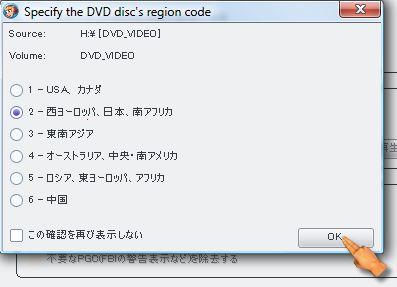 dvd_Decrypter000008.jpg