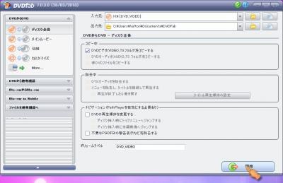 dvd_Decrypter000010.jpg