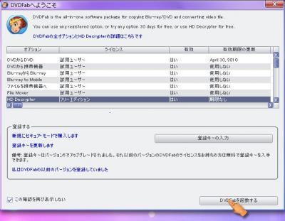 dvd_Decrypter000012.jpg