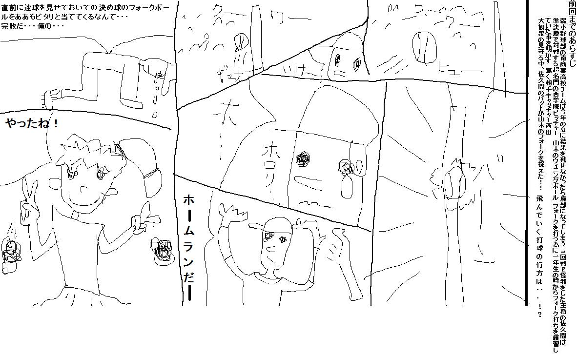 野球漫画3
