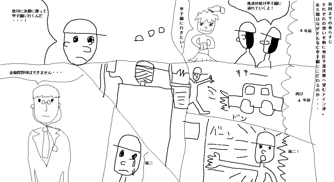 野球漫画5