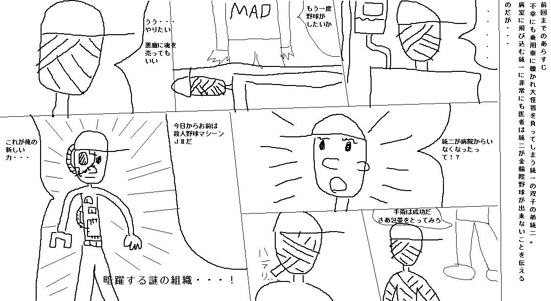 野球漫画6