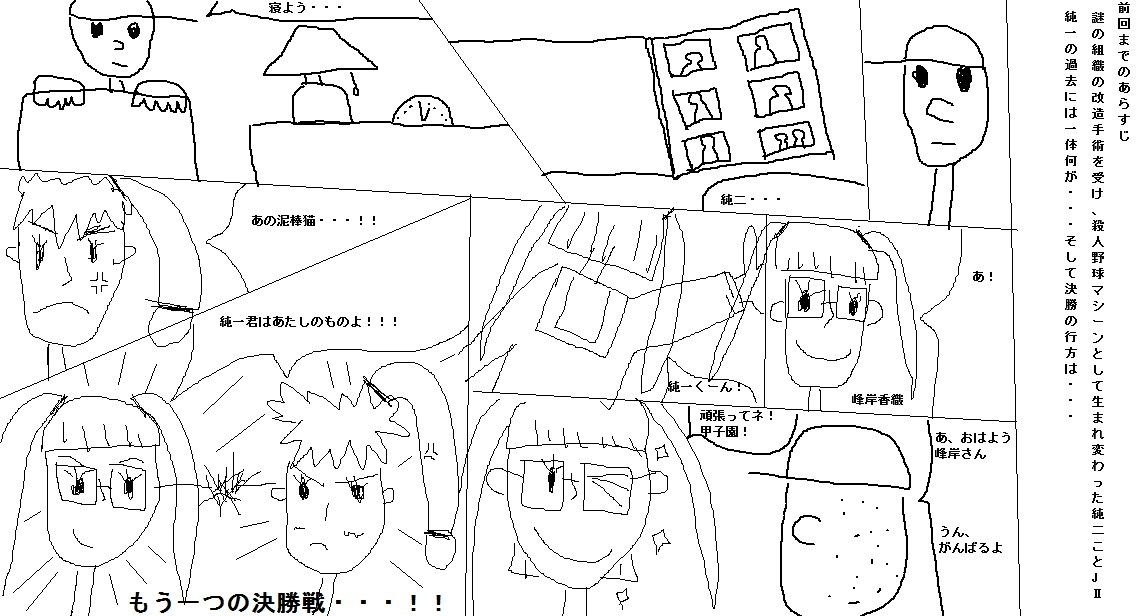 野球漫画7