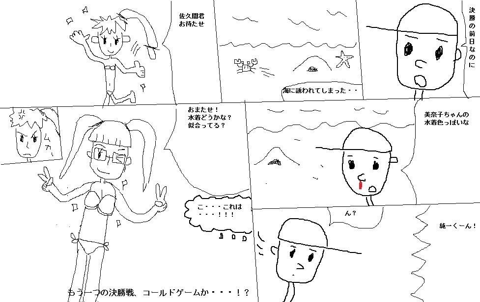 野球漫画8