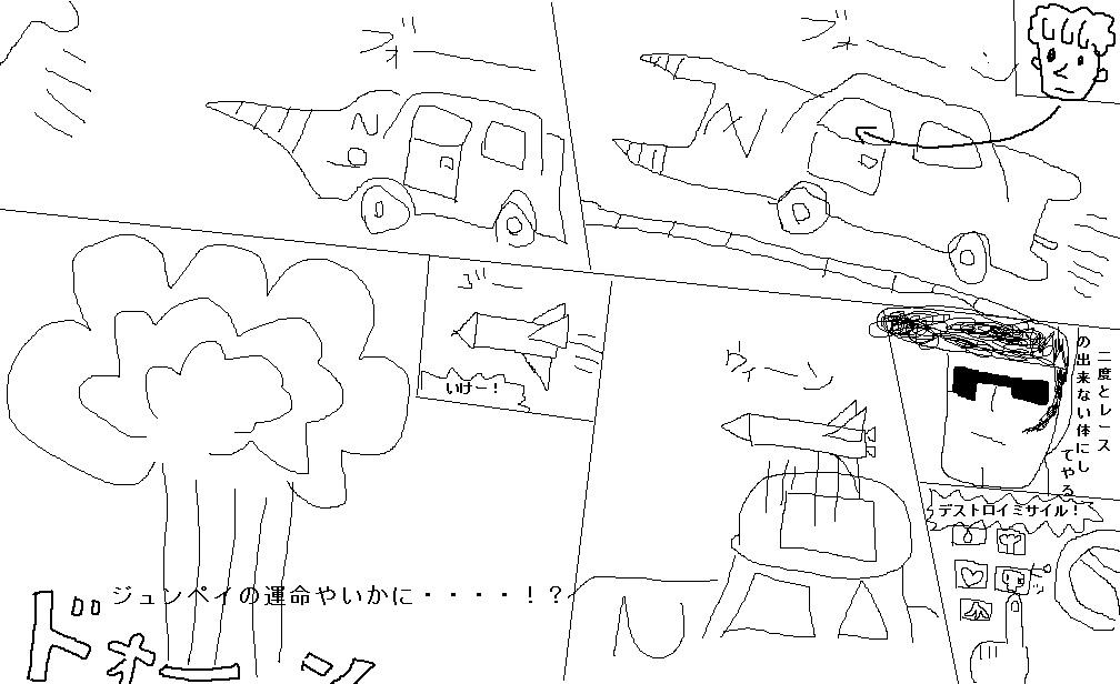 レース漫画1