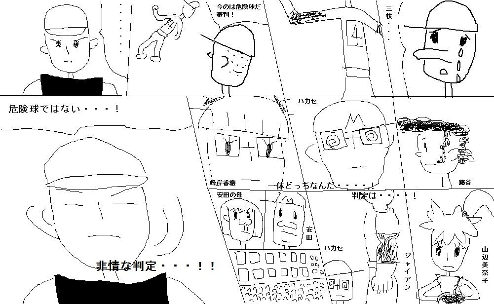 野球漫画10