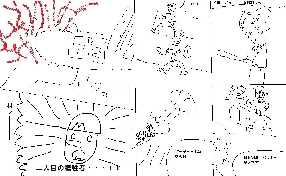野球漫画11-2