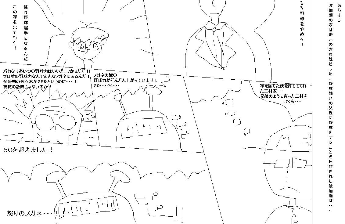 野球漫画13