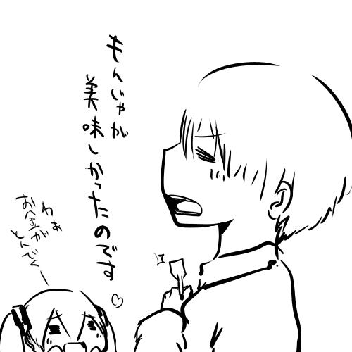 もんじゃー