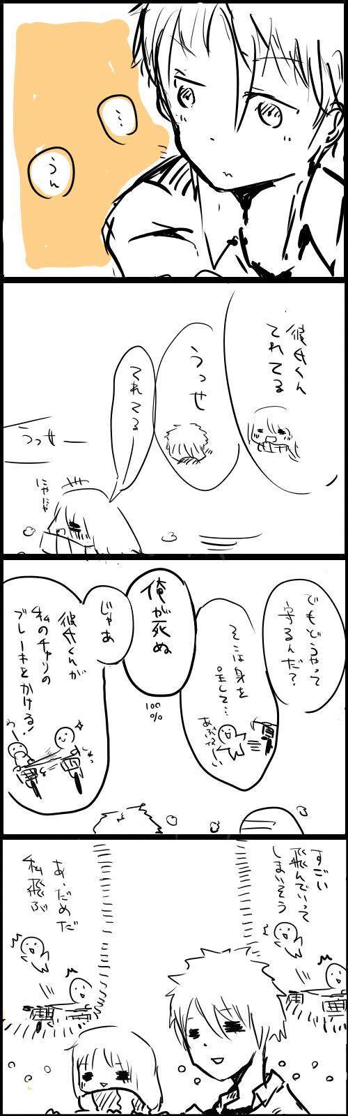 4コマ2012 1